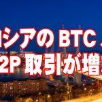 ロシアのビットコインP2P取引が増加。市場に入り込むロシアマネー