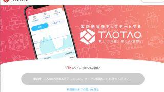 ヤフー出資のTAOTAOが5月30日からサービスを開始