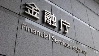 金融庁「暗号資産への投資信託の組成・販売には慎重に対応すべき」