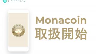 コインチェックがモナコインの取り扱いを6月5日に開始